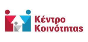 kentro-koinotitas-thermou-702x336