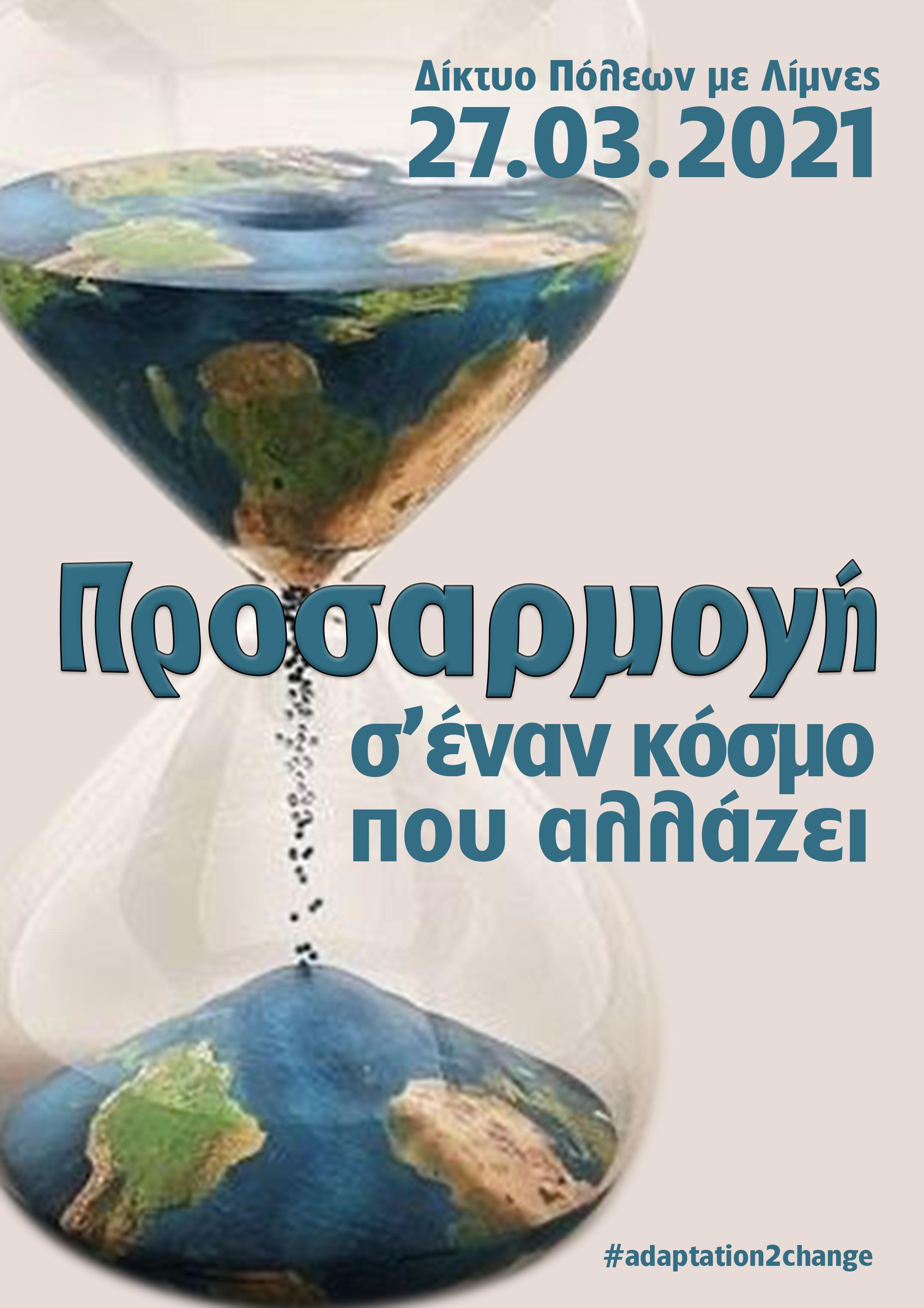 ΑΦΙΣΑ ΓΕΝΙΚΗ ΣΥΝΕΛΕΥΣΗ 27.03.2021